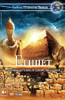 Смотреть Египет 3D