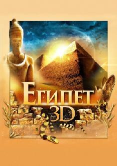 Смотреть Египет