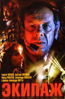 Смотреть Экипаж (1979)