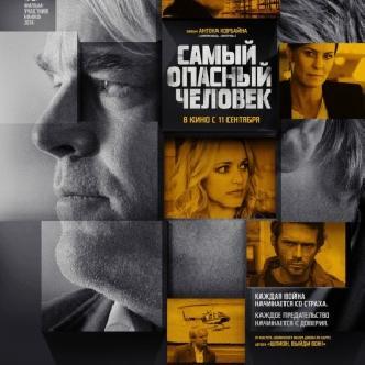 Смотреть Экранизация шпионского романа «Самый опасный человек»