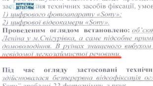Экстрасенсы-детективы Сезон-1 Взрыв
