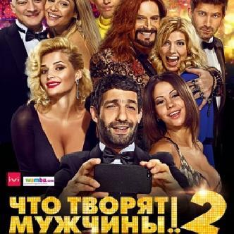 Смотреть Елена Беркова и Памела Андерсон в комедии «Что творят мужчины! 2»