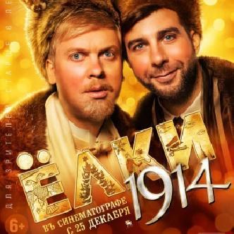 Смотреть «Ёлки 1914» и «Лохматые ёлки» - сразу два новогодних подарка!