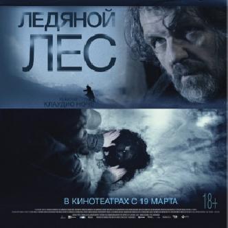Смотреть Эмир Кустурица подался в «Ледяной лес»