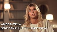 Эпизоды 75 | Настя Задорожная