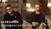 Эпизоды 76 | Антон Беляев