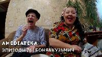 Эпизоды 78 | Боня и Кузьмич разбирают «Развод»