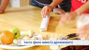 Ешь и худей! Сезон 1 Выпуск 20. Конвертики из теста фило с яблоками
