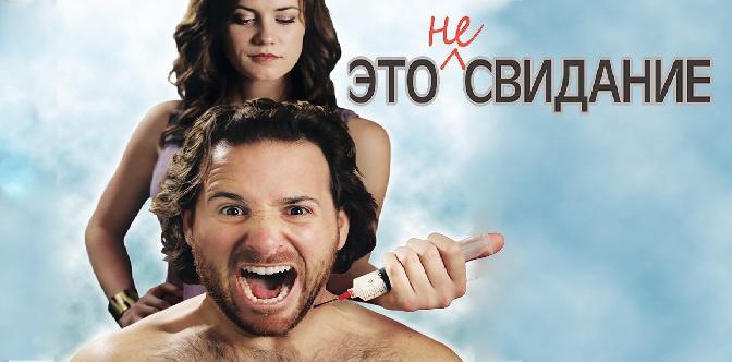 Смотреть Это не свидание / Its not a date (2014)