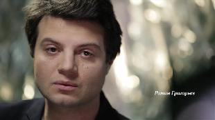 Это тебе Сезон-1 Роман Григорьев