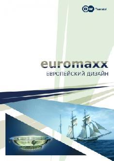Смотреть Euromaxx: европейский дизайн