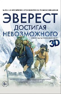 Смотреть Эверест. Достигая невозможного