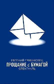 Смотреть Евгений Гришковец: Прощание с бумагой