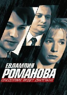 Смотреть Евлампия Романова. Следствие ведет дилетант