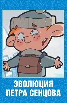 Смотреть Эволюция Петра Сенцова