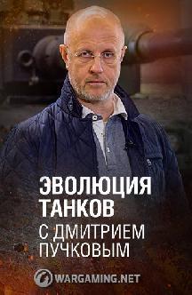 Смотреть Эволюция танков с Дмитрием Пучковым