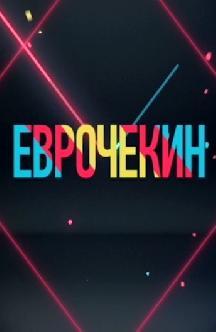 Смотреть Еврочекин
