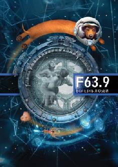 Смотреть F 63.9 Болезнь любви