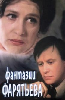 Смотреть Фантазии Фарятьева