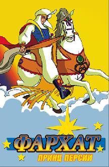 Смотреть Фархат: Принц Персии