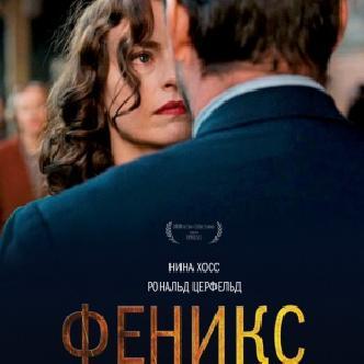 Смотреть «Феникс» - фестивальная драма от Кристиана Петцольда