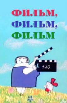 Смотреть Фильм, фильм, фильм