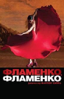 Смотреть Фламенко, фламенко