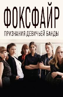 Смотреть Фоксфайр, признание банды девушек