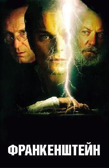 Смотреть Франкенштейн (2004)