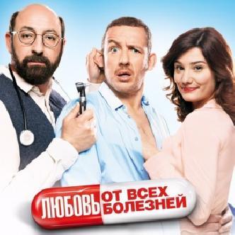 Смотреть Французская комедия «Любовь от всех болезней»