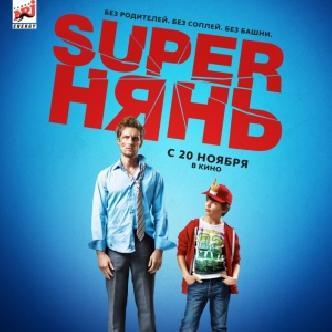 Смотреть Французская комедия «Superнянь»