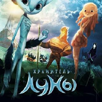 Смотреть Французский мультфильм «Хранитель луны»