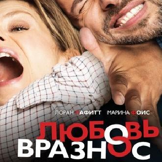 Смотреть Французский суперстар Лоран Лафит и «Любовь вразнос»