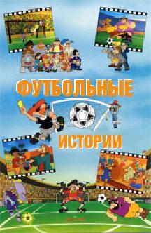Смотреть Футбольные истории