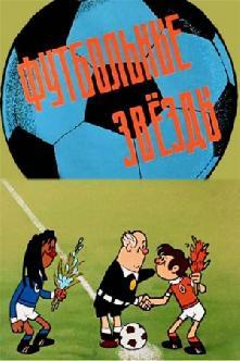 Смотреть Футбольные звезды