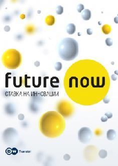 Смотреть Future Now  - ставка на инновации