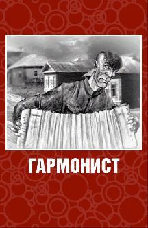 Смотреть Гармонист