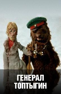 Смотреть Генерал Топтыгин