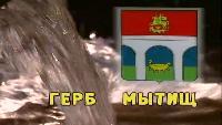 Гербы России Сезон 1 Мытыщи