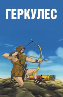 Смотреть Геркулес
