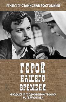 Смотреть Герой нашего времени (1965)