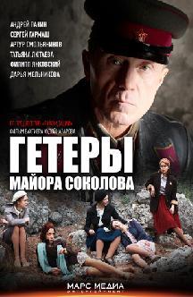 Смотреть Гетеры майора Соколова