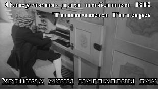 Гитарист Гитарист Хроника Анны Магдалены Бах. РУССКАЯ ОЗВУЧКА/ Chronik der Anna Magdalena Bach / The Chronicle of Anna Magdalena Bach (13 часть)