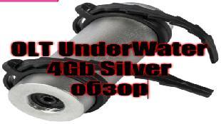 Гитарист Гитарист Обзор Плеера OLT UnderWater - 4Gb Silver - водонепроницаемый (15 часть)