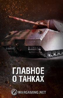 Смотреть Главное о танках