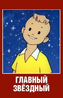 Смотреть Главный звездный