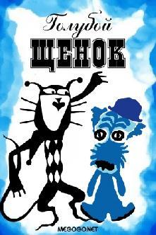 Смотреть Голубой щенок