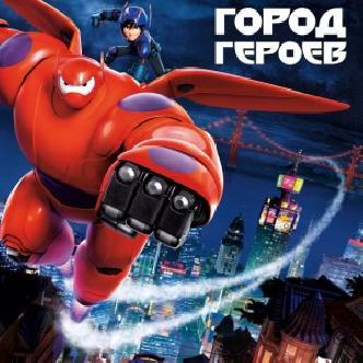 Смотреть «Город героев» - диснеевская версия марвеловских супергероев
