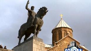 Города мира 1 сезон Тбилиси