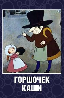 Смотреть Горшочек каши